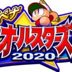 銭ペナオールスターズ2020のイベント概要まとめ(GameWith)