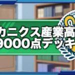 メカニクス高校ハイスコア9000点デッキ 2020年11月(GameWith)