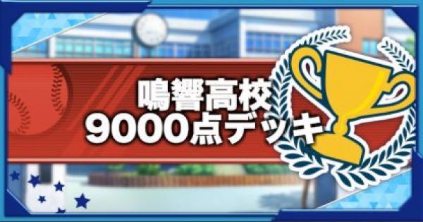 鳴響(めいきょう)ハイスコア9000点デッキ 2020/11(GameWith)