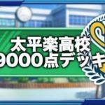 太平楽高校9000点ハイスコアデッキ 2020年11月(GameWith)