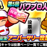 【パワプロアプリ】ニキ達は人気投票、誰に入れるか決めたんか????(矢部速報)