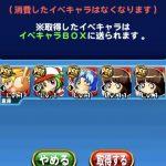 【パワプロアプリ】ミキサーは闇のゲーム(ミニバトル)の時だけしてるわ(矢部速報)