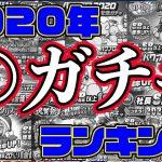 [コンプラ]2020年Ryo的○ガチャランキングはこれだああああ!![パワプロアプリ]