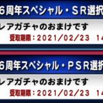 6周年スペシャルSR/PSR選択ガチャ券でのオススメキャラ(GameWith)
