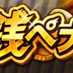 銭ペナまとめ(GameWith)