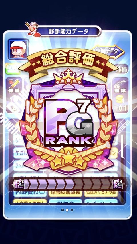 【パワプロアプリ】真勝負師やめて阿久津・梶さんに変えたら、PG7出てカジカジしたわ(矢部速報)