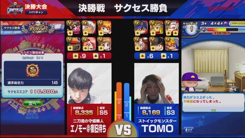 【パワプロアプリ】王者TOMOを試練が襲う!!「こんなダブルタッグ要らない!!!」【名言】(矢部速報)