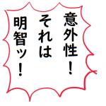 【パワプロアプリ】意外性の男「明智光秀」、って悪ノリしすぎやろww【ネタ】(矢部速報)