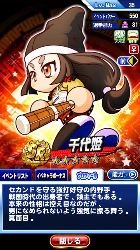 【パワプロアプリ】千代姫はなんだかんだデッキに入るんやな、トップでぬいてるのみたことない(矢部速報)