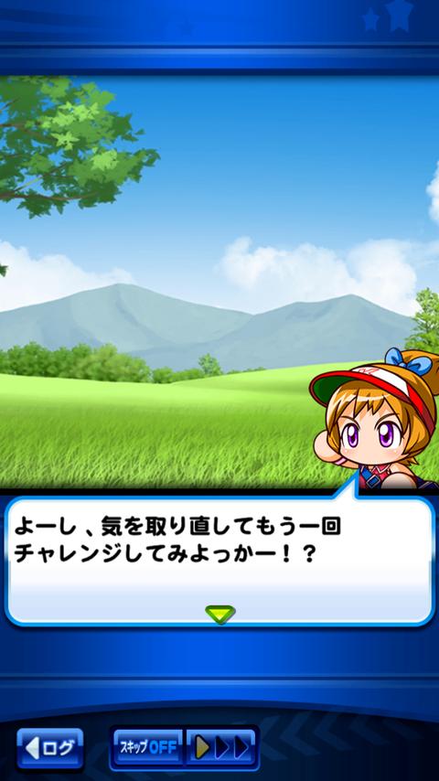 【パワプロアプリ】初めてリーグ8来たんやが残留ラインどのくらい?(矢部速報)