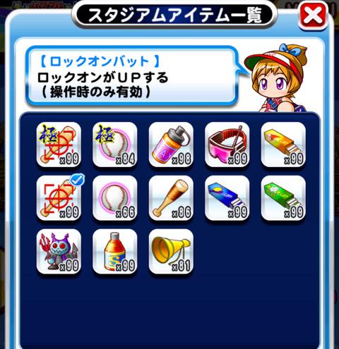 【パワプロアプリ】ニキらがスタジアムのアイテムで1番ゴミだと思うアイテムって何や?(矢部速報)