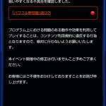 【パワプロアプリ】野球盤の代打不具合の対応はほんと酷かったと思う(矢部速報)