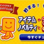 【パワプロアプリ】ポイントクラブみんな使ってる?やっぱめんどいんか?(矢部速報)