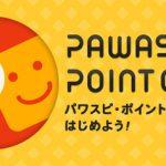 パワプロアプリ速報 【予告】「パワスピ・ポイントクラブ」をはじめよう!【公式】(矢部速報)