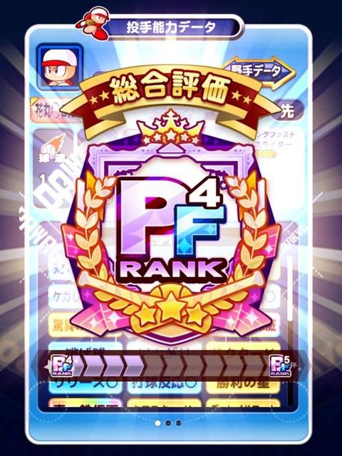 【パワプロアプリ】フッキー失敗でPF4先発出たらしい!最大値PF5いきそう(矢部速報)