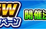 【パワプロアプリ速報】 GWキャンペーン開催決定キタ━━━━(゚∀゚)━━━━!!【公式】(矢部速報)