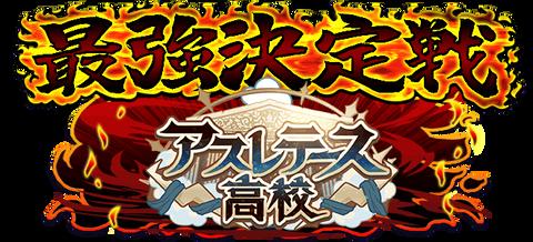 【パワプロアプリ速報】SR[ワールドクラス]友沢亮+5のチャンス!様々なイベント・キャンペーンで獲得しよう!【公式】(矢部速報)