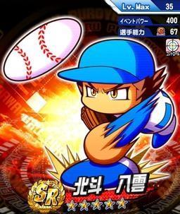 【パワプロアプリ】野球盤の話題がない辺りやべえなって(矢部速報)