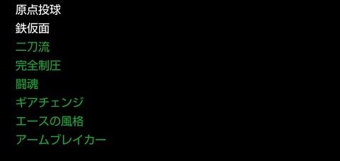 【パワプロアプリ】開眼取得が可能になる新金特判明!!鉄仮面があるから闘魂はなぁ・・・(矢部速報)