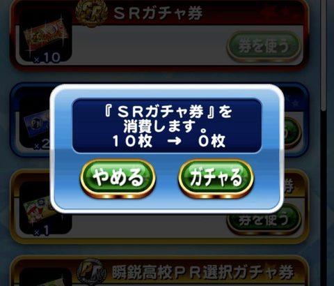 【パワプロアプリ】チャライとかまだ完全停止じゃないんか(矢部速報)