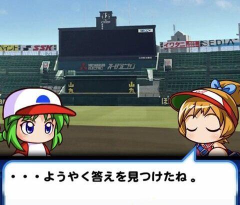 【パワプロアプリ】次の練習改革は精神?走塁?まさかの打撃!?(矢部速報)