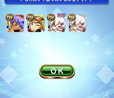【パワプロアプリ】今日のガチャ結果じゃ優勝かな ワイはコンマイ役員やった…?(矢部速報)