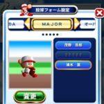 【パワプロアプリ】んでフォームどれ買う?(矢部速報)