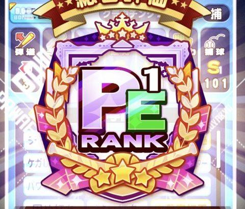 【パワプロアプリ】PE1野手誕生!!アニータが頭脳くれてたらPE2やん!!(矢部速報)