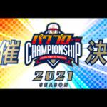 【パワプロアプリ】パワチャン2021シーズン開催決定!【動画リンクあり】(矢部速報)