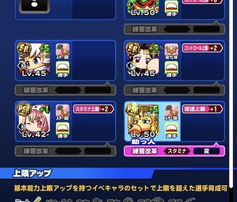 【パワプロアプリ】花丸のこのパーティの前イベント1枠って何がええかな?(矢部速報)